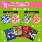 カルディ ドリップコーヒーアソート&オリジナル豆皿セット2019