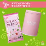 スプリングブレンド&キャニスター缶セット