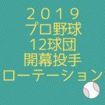 2019開幕投手・ローテーション