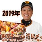 2019東京ドーム球場飯
