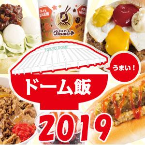 東京ドーム飯2019