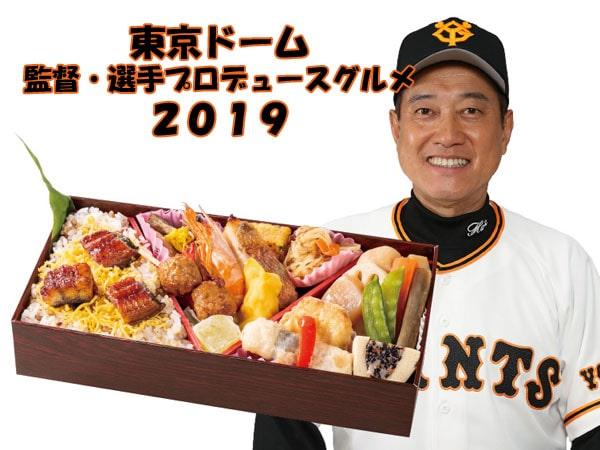 絶品!東京ドームグルメ 2019【選手プロデュースメニュー編】