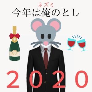 干支イラスト 無料 十二支イラスト  無料 干支 早見表 十二支 早見表 2020 イラスト 干支 2020 イラスト フリー 干支 2020 ネズミ 干支 2020 イラスト無料