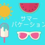 夏休みいつから 夏休み いつから 小学校 夏休みいつまで 夏休み いつまで