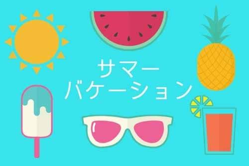 夏休み いつから 夏休み いつから 小学校 夏休みいつまで 夏休み いつまで
