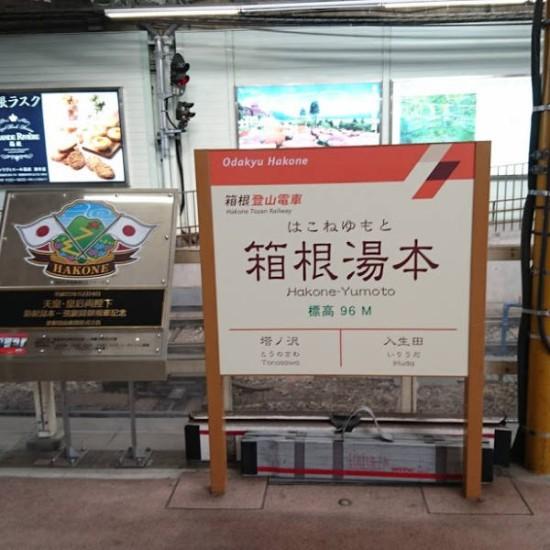 箱根登山電車の箱根湯本駅