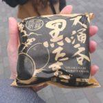 箱根・大涌谷にいってみた