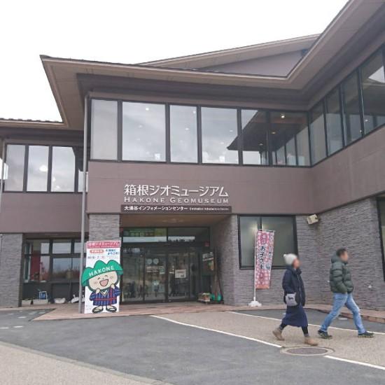 箱根ジオミュージアム。きれいな施設です。