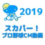 2019スカパー!プロ野球CM動画