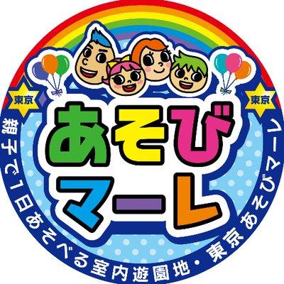 子供 遊び場 関東 子供 遊び場 おでかけスポット 子供が喜ぶ 遊び場 子供 遊び場 室内もご紹介 東京あそびマーレ