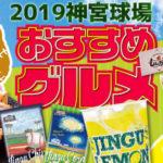 2019神宮球場グルメ
