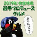 2019神宮球場選手プロデュースグルメ
