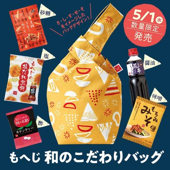 5/1発売 カルディ限定 もへじ 和のこだわりバッグ