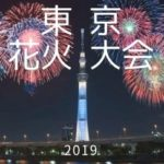 花火大会 2019 東京特集 夏の花火大会 2019 おすすめ動画をご紹介