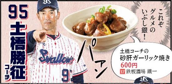 神宮球場 グルメ 2019 おすすめ 土橋コーチ