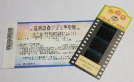 ジブリ美術館 チケット 取れない方に必見 ジブリ美術館 チケットを確実に入手できる方法を伝授 ジブリ美術館 チケット 入手方法 ローソン Loppi