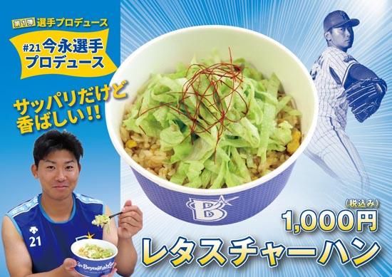 今永昇太選手プロデュースメニ ュー レタスチャーハン~醤油葱油風味