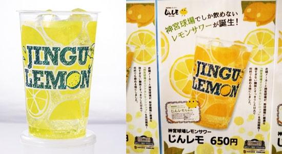 神宮球場グルメ 神宮球場レモンサワー『じんレモ』