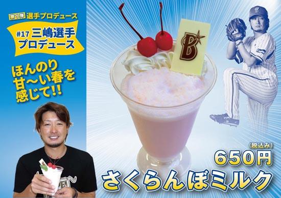 三嶋 一輝選手プロデュースメニュー さくらんぼミルク