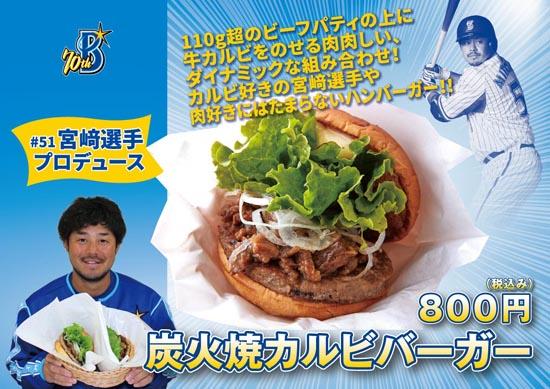 宮崎敏郎選手プロデュースメニュー 宮﨑の炭火焼き牛カルビバーガー