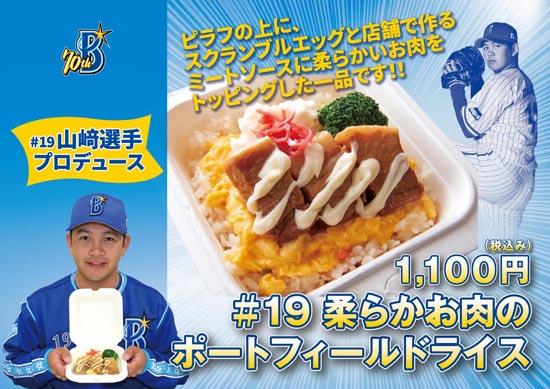 山崎康晃選手プロデュース #19 柔らかお肉のポートフィールドライス