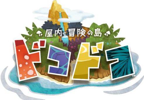この画像は ドコドコ 立川のロゴです。この記事では 立川 高島屋 ドコドコ 口コミをお伝えします。
