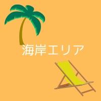 立川高島屋ドコドコ 冒険の島 室内遊具場 海岸エリア