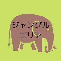 立川高島屋ドコドコ 冒険の島 室内遊具場 ジャングルエリア