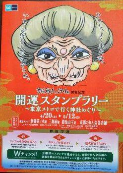 「鈴木敏夫とジブリ展」開催記念開運スタンプラリー ~東京メトロで行く神社めぐり~