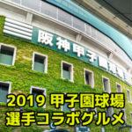 2019甲子園グルメ