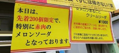 まんぱく2019 まんぱく 2019 混雑 まんぱく 2019 昭和記念公園 グルメフェス まんパク2019 まんパク2019 5月16日 2019まんぱく