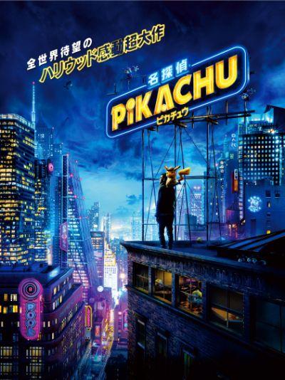 名探偵ピカチュウ 映画 おすすめ映画です 名探偵ピカチュウ おっさん声はピカチュウ 名探偵ピカチュウ 吹き替え 声優 ピカチュウ役は 西島秀俊 ポケモンの世界が現実だったらを叶える夢の映画 名探偵ピカチュウ