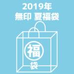 2019無印夏福袋