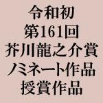 第161回 芥川賞