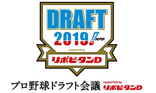 ドラフト2018 ドラフト2019 ドラフト 2018 ドラフト2019 ドラフト会議2018 ドラフト会議2019