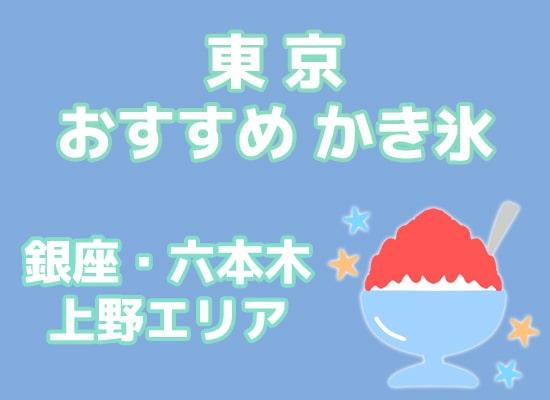 2019 東京 おすすめ 絶品 かき氷 銀座・六本木・上野エリア マツコの知らない世界 かき氷の世界 かき氷