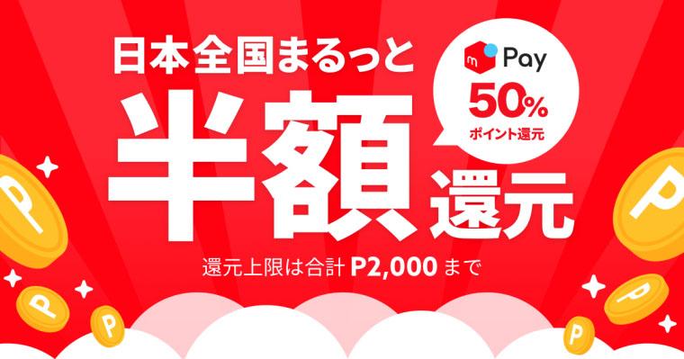 日本全国まるっと半額還メルペイ 日本全国まるっと半額還元!キャンペーン元!キャンペーン めるぺい