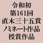直木賞161回