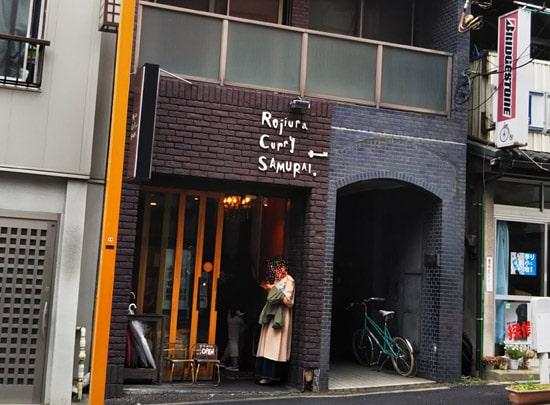 Rojiura Curry SAMURAI. 路地裏カレー侍. 神楽坂