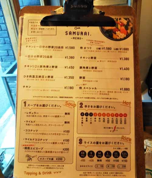Rojiura Curry SAMURAI.(路地裏カレー侍.)のメニュー