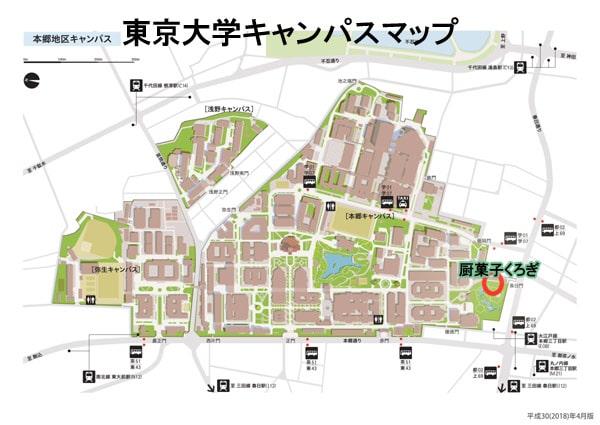 厨菓子くろぎ  東京大学内マップ マツコの知らない世界 かき氷の世界 かき氷