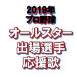 2019プロ野球オールスター応援歌