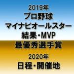 2019プロ野球オールスター結果
