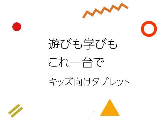 アマゾン タブレット 子供用 Fire HD 8 キッズモデル 日本版 Amazon Fire HD 8 キッズモデル アマゾンファイヤー チェレンジタッチ スマイルゼミ 自宅学習 知育 教育
