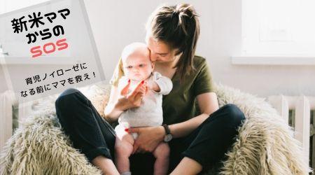 ワンオペ育児 悩みを抱えるママが増加中 赤ちゃん 育児 辛い そんな新米ママ 悩みを代弁します 新米パパ必読 新生児 育て方 わからないと悩むママ達を救え 赤ちゃん 悩み ランキング 子育て 悩み ランキング 新生児 悩みや赤ちゃん 悩みをパパと共有したい