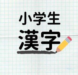 小学生で習う漢字 小学6年生までの漢字の漢字 書き順の覚え方