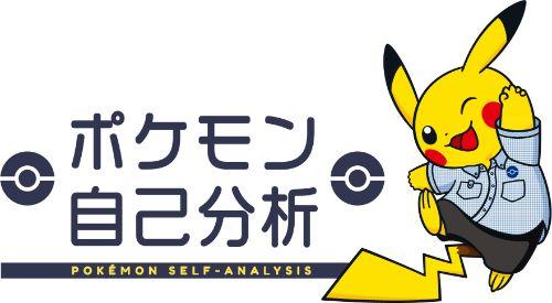 ポケモン自己分析種類と ポケモン自己分析一覧をご紹介します ポケモン自己分析カイリューや ポケモン自己分析メタモンの結果は?