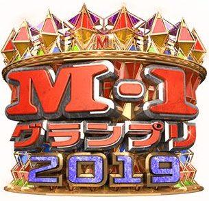 M-1 M1 エムワン2019 エムワン2018 エムワングランプリ 2019 エムワン 2018優勝 エムワン 2017 エムワングランプリ 2019 予想 エムワン 2018 実況 m1グランプリ 2019 m-1グランプリ 2019