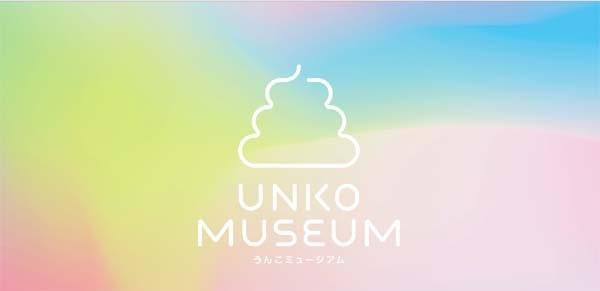 UNKO MUSIUN うんこミュージアム