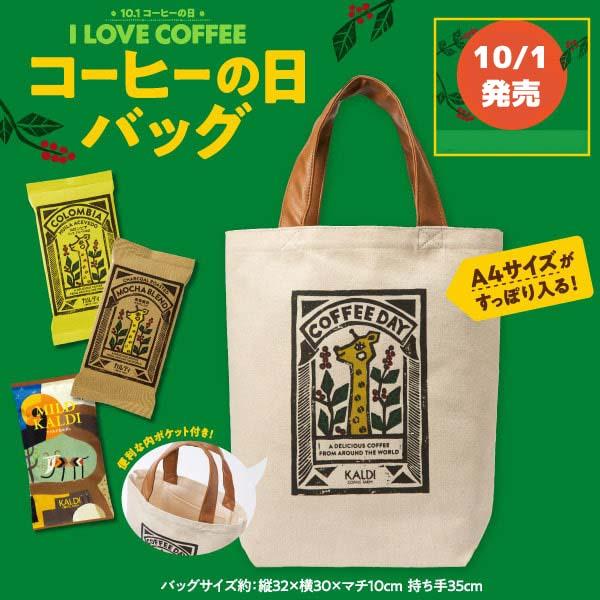 カルディ コーヒーの日バッグ 2019 カルディ コーヒーの日バッグ 2019 カルディコーヒー KALDI コーヒーバッグ カルディバッグ カルディ限定